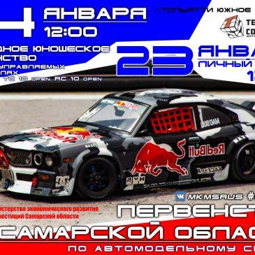 Чемпионат по автомодельному спорту