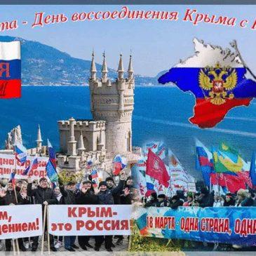 18 марта  День воссоединения Крыма с Россией