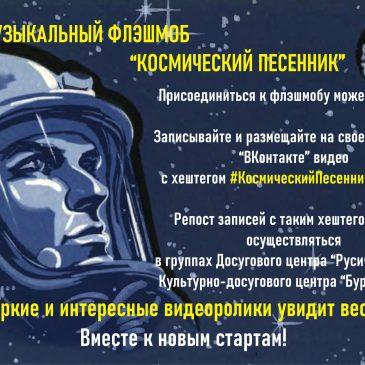 """Флешмоб – """"Космический песенник"""""""
