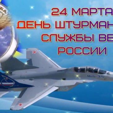 День штурмана Военно-воздушных сил России