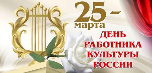 25 марта – День работника культуры России