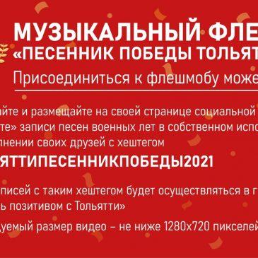 Песенник Победы Тольятти 2021