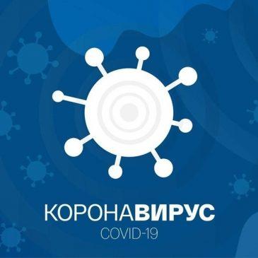Продолжаем борьбу с COVID-19