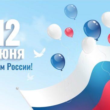 День России в Тольятти!