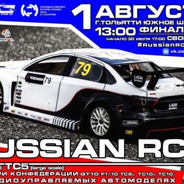 Финал чемпионата «Russian RC 2021» – 1 августа 2021 года