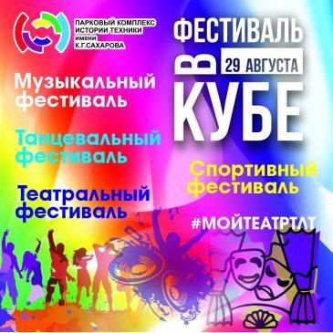 «Фестиваль в КУБЕ»