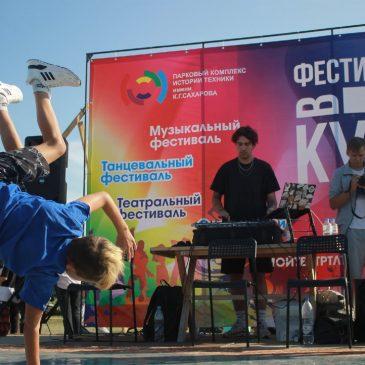 """""""Бастики"""" о """"Фестивале в кубе"""""""